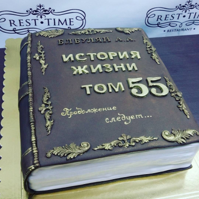 Торт книга История жизни 2,5кг