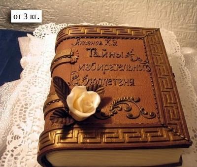 Торт Книга №3 2,5 кг