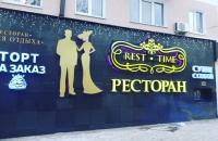 ЮБИЛЕЙ под КЛЮЧ в ресторане REST-TIME