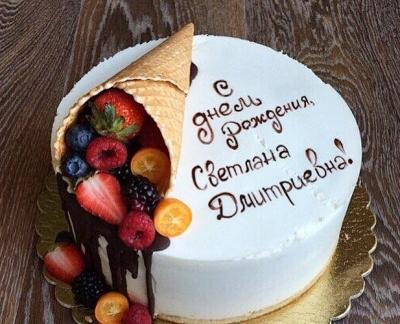 Торт С днем Рождения №2  2,5кг